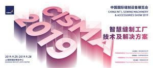 Hội Chợ Triển Lãm CISMA 2019 (Thuợng Hải, Trung Quốc)